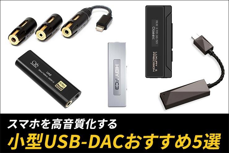 DAC5選